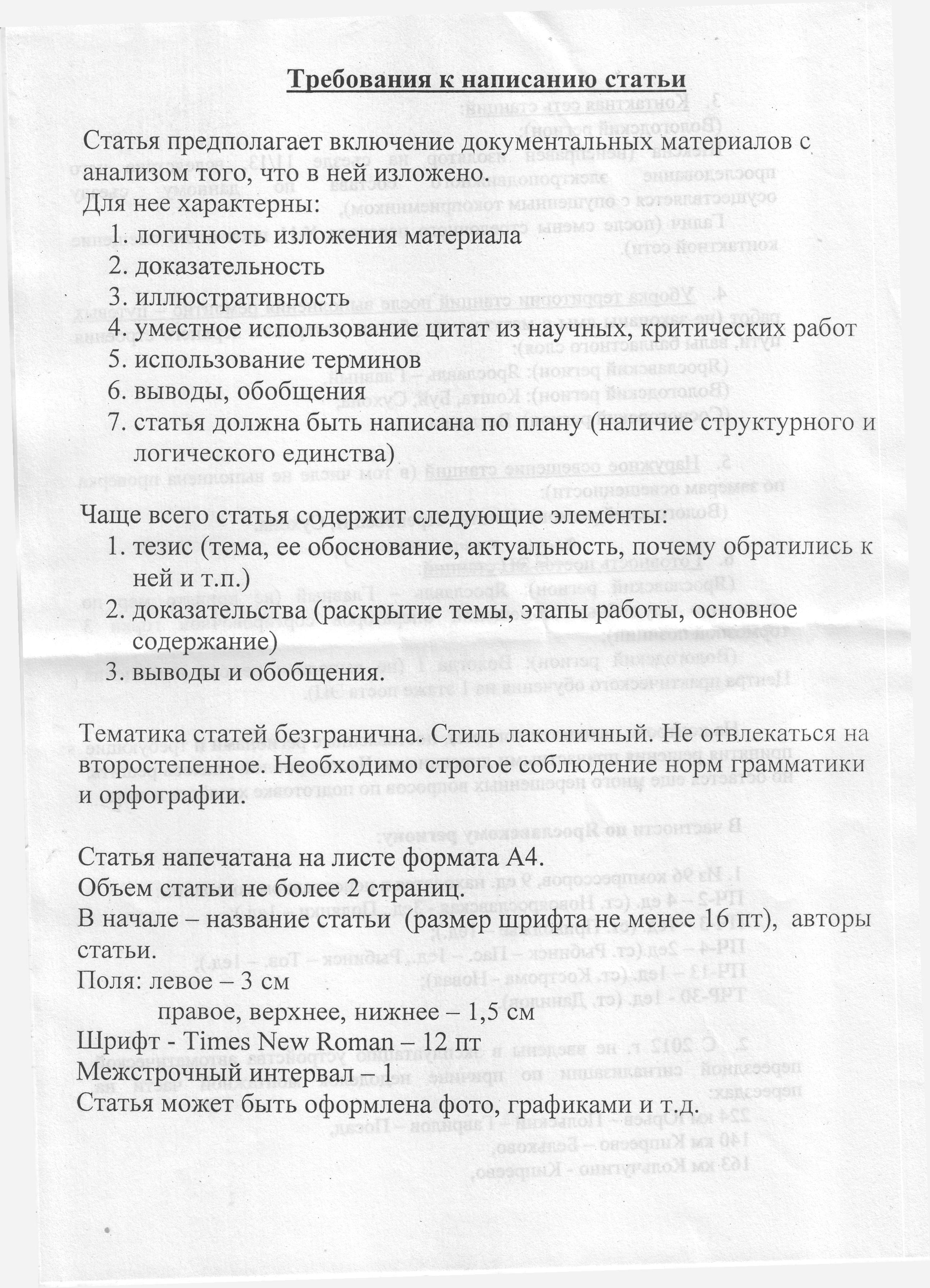Задания по химии контрольной работы 9 класс Требования к статье